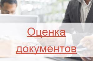 Оценка документов