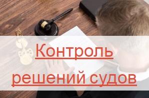 Контроль решений судов